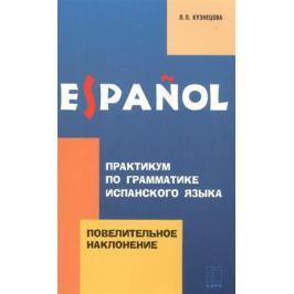 Кузнецова Л. Практикум по грамматике испанского языка. Повелительное наклонение