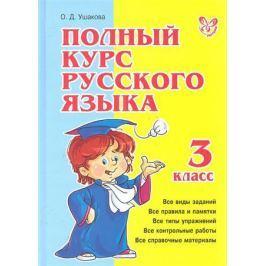 Ушакова О. Полный курс русского языка 3 класс