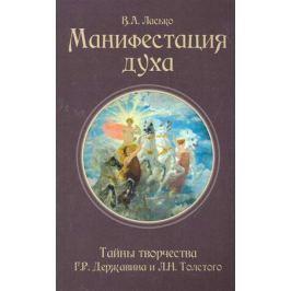 Ласько В. Манифестация духа Тайны творчества Г.Р. Державина и Л.Н. Толстого
