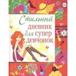 Феданова Ю. Стильный дневник для супердевчонок