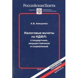 Анищенко А. Налоговые вычеты по НДФЛ: стандартные, имущественные и социальные
