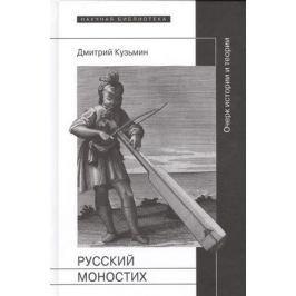 Кузьмин Д. Русский моностих: очерк истории и теории