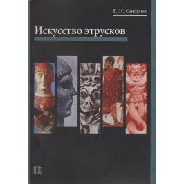 Соколов Г. Искусство этрусков