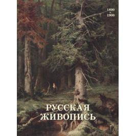 Майорова Н., Скоков Г. Русская живопись. 1890-1900
