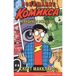 Макклауд С. Понимание комикса невидимое искусство