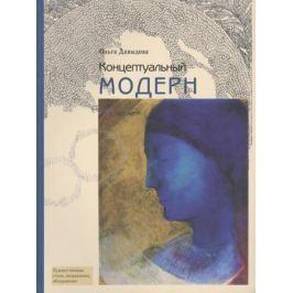 Давыдова О. Концептуальный модерн