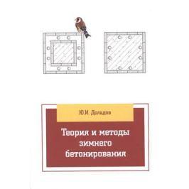 Доладов Ю. Теория и методы зимнего бетонирования