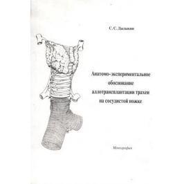 Дыдыкин С. Анатомо-экспериментальное обоснование аллотрансплантации трахеи на сосудистой ножке. Монография