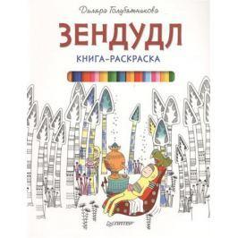 Голубятникова Д. Зендудл. Книга-раскраска
