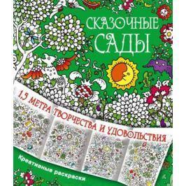 Данкевич Ф. Сказочные сады