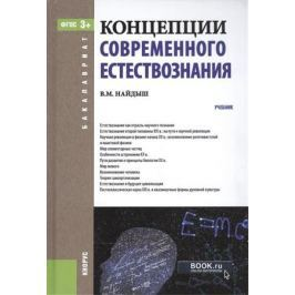 Найдыш В. Концепции современного естествознания. Учебник