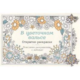 Орлова Ю. (ред.) В цветочном вальсе. Открытки-раскраски. 24 арт-открытки
