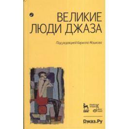 Мошков К. (ред.) Великие люди джаза в двух томах. Том 1. Издание второе, исправленное и дополненное (комплект из 2 книг)
