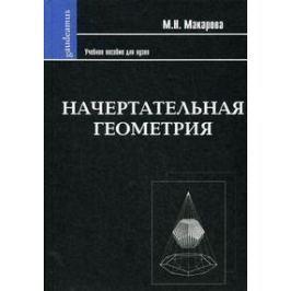 Макарова М. Начертательная геометрия