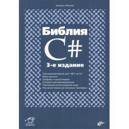Фленов М. Библия С#