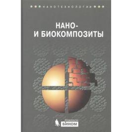 Лау А. К.-Т., Хуссейн Ф., Лафди Х. Нано- и биокомпозиты
