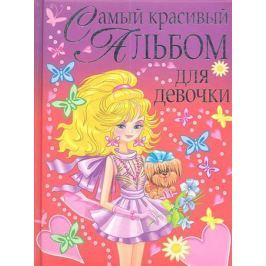 Феданова Ю. (сост.) Самый красивый альбом для девочки