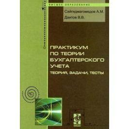 Сайгидмагомедов А. Практикум по теории бух. учета Теория задачи и тесты