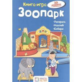Бланк Х.-И. Зоопарк. 3D модели с наклейками