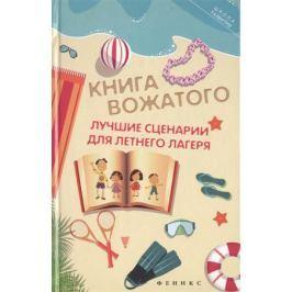 Руденко В. Книга вожатого. Лучшие сценарии для летнего лагеря