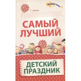 Зернес С. Самый лучший детский праздник