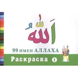 99 имен Аллаха. Раскраска. Часть 1