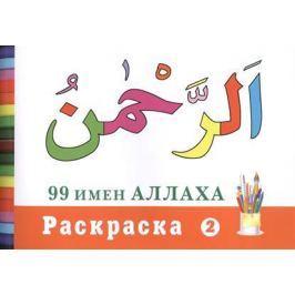 99 имен Аллаха. Раскраска. Часть 2