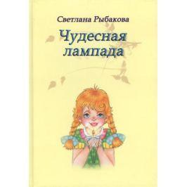 Рыбакова С. Чудесная лампада. Сказки и рассказы