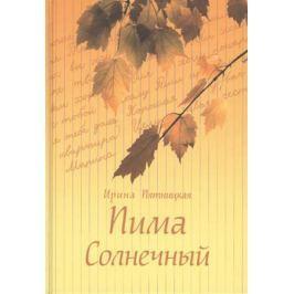 Пятницкая И. Пима Солнечный. Повести и рассказы