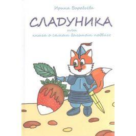 Воробьева И. Сладуника или книга о самом большом подвиге