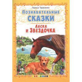 Тарасенко Л. Ласка и Звездочка. Познавательные сказки