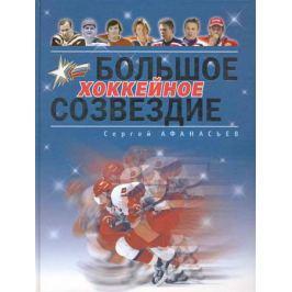 Афанасьев С. Большое хоккейное созвездие