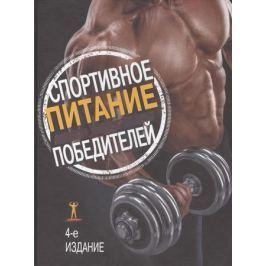 Клейнер С. Спортивное питание победителей