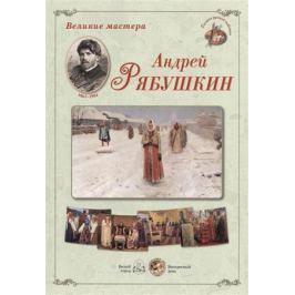 Астахов А. (сост.) Андрей Рябушкин