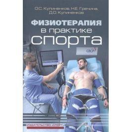 Кулиненков О., Гречина Н., Кулиненков Д. Физиотерапия в практике спорта