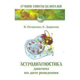 Петренко В., Дерюгин Е. Астродиагностика Диагноз по дате рождения
