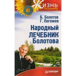 Болотов Б., Погожев Г. Народный лечебник Болотова