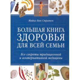 Стратен М. Большая книга здоровья для всей семьи