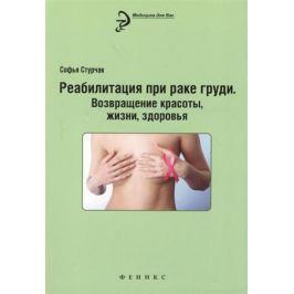 Стурчак С. Реабилитация при раке груди. Возвращение красоты, жизни, здоровья