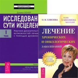 Лечение хронических и онкологических заболеваний + Исследование сути исцеления 1 (комплект из 2 книг)
