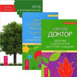 Барсуков М., Тангаев Ю., Шереметьев Е. Путь к долгожительству. Движение к здоровью, молодости и долголетию. Сам себе доктор (комплект из 3 книг)