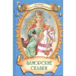 Гетцель В. (ред.) Заморские сказки