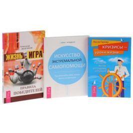 Гарнер Л., Зюзгинов А., Ричардсон Ш. Жизнь - игра + Кризисы + Искусство самопомощи (комплект из 3 книг)