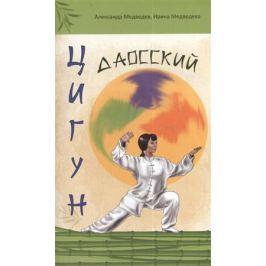 Медведев А., Медведева И. Даосский цигун
