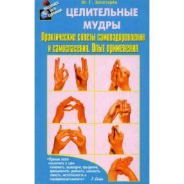 Золотарев Ю. Целительные мудры Практич. сов. самоозд. и самоспас.