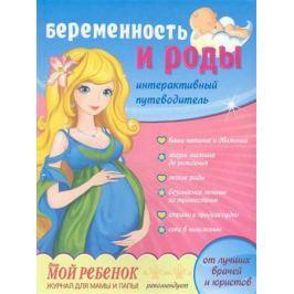 Романенко Г. Беременность и роды