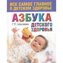 Шалаева Г. Азбука детского здоровья