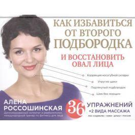 Россошинская А. Как избавиться от второго подбородка и восстановить овал лица