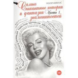 Амиллс Р. Самые пикантные истории и фантазии знаменитостей. Часть 1