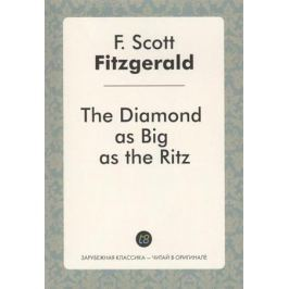 Fitzgerald F. The Diamand as Big as the Ritz